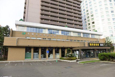 札幌市中央区役所の建物