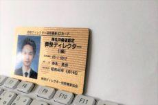 一級葬祭ディレクター資格者のIDカード