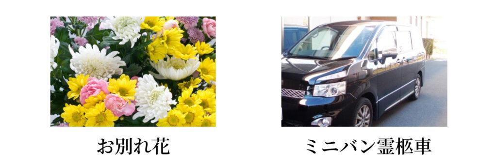 故人へ手向ける花々と黒い霊柩車。
