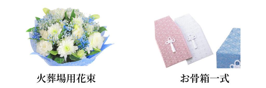 火葬場の礼拝堂に飾る花束と骨壺のセット。