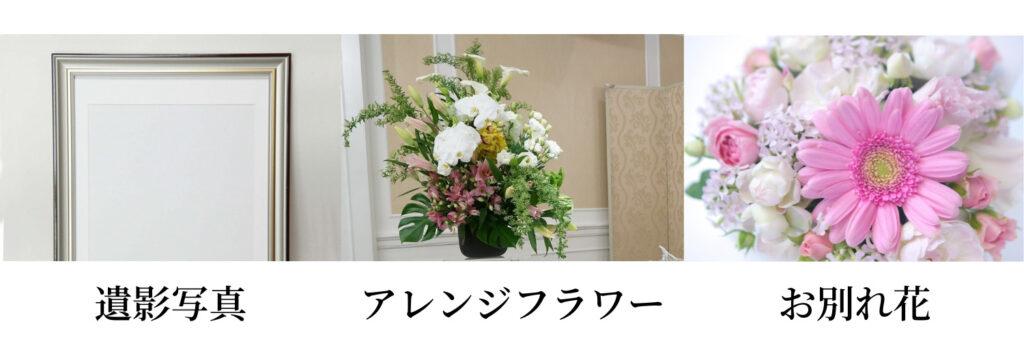 遺影写真とフラワーアレンジメントと別れ花。