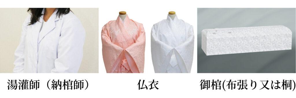 女性のエンバーマーと故人に着せる着物と白い棺。